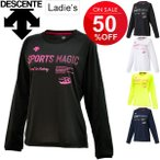 長袖シャツ レディース プラクティスシャツ DESCENTE デサント バレーボール  女性用 練習着 部活 DVB5756WL プラシャツ SPORTS MAGIC/DVB-5756WL