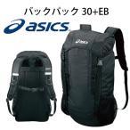 アシックス バスケットボール asics  バックパック30+EB リュック バスケ バッグ ボール収納 かばん 黒 ブラック スポーツバッグ /EBB134【返品不可】