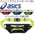 アシックス asics ランニングウエストポーチ トレーニング ランニング ジョギング マラソン 陸上 部活 クラブ/EBM414【返品不可】