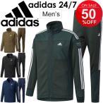 ショッピングジャージ ジャージ 上下セット メンズ アディダス adidas 24/7 裏起毛 トレーニングウェア 男性用 ジャケット ロングパンツ 上下組/ECF36-ECF34