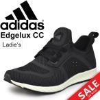 ランニングシューズ レディース アディダス adidas Edgelux CC / ジョギング トレーニング フィットネス ジム 女性 2E 婦人靴 スポーツシューズ / Edge...