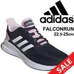 ランニングシューズ レディース スニーカー アディダス adidas ファルコンラン W/スポーツシューズ 女性 ネイビー系 ジョギング フィットネス/EF0152