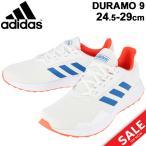 ランニングシューズ メンズ スニーカー アディダス adidas/デュラモ9 DURAMO 9 ジョギング トレーニング スポーツシューズ/EG8665【a20Qpd】