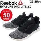 スニーカー レディース ウォーキングシューズ/リーボック Reebok エバズール DMX LITE 2.0/スポーツ カジュアル 女性 エクササイズ 運動靴 くつ/EH1568