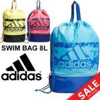 ショッピングプールバッグ 女の子 プールバッグ キッズ 男の子 女の子 子ども/アディダス adidas 子供用 2ルーム式バッグ 巾着 着替え 水泳 体育 学校 男児 女児 スイミング レジャー/EMQ11