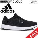 ランニングシューズ メンズ/アディダス adidas エナジークラウド  ENERGY CLOUD/スニーカー 男性用 3E ジョギング トレーニング  スポーツ BA8148 /ENERGY CLOUDの画像