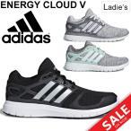 ランニングシューズ レディース アディダス adidas ENERGY CLOUD V エナジークラウド/女性用 スニーカー  CP9781 CP9779 CG3963/マラソン /EnergyCloudV