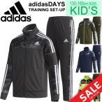 キッズ ジャージ 上下セット 男の子 子ども/アディダス adidas DAYS ジャケット パンツ/ETP24-ETP23