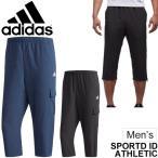 トレーニングパンツ メンズ /アディダス adidas SPORT ID クロスカーゴ 3/4パンツ/男性 七分丈 ズボン/ETZ56