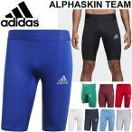 ショートタイツ コンプレッション メンズ アディダス adidas ALPHASKIN TEAM スポーツタイツ トレーニングウェア 男性用 /EVN54【返品不可】