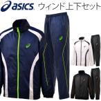 アシックス メンズ ウインド 上下セット asics ランニング トレーニング ウィーキング スポーツウェア 男性 保温 上下組/EZT546-EZT646