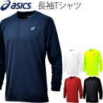 アシックス メンズ 長袖 Tシャツ asics 吸汗速乾 ドライ スポーツウェア ランニング トレーニング ワンポイント/EZT706