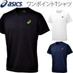 アシックス  ワンポイント Tシャツ メンズ 長袖 asics 吸汗速乾 ドライ スポーツウェア ランニング トレーニング/EZT711