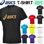 キッズ Tシャツ 半袖シャツ アシックス asics 子供服 130-160cm ジュニア 部活 練習 運動 ビッグロゴ 男の子 女の子 スポーツウェア 吸汗速乾 チーム/EZT714-