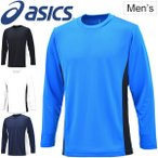 Tシャツ 長袖 メンズ アシックス asics トレーニング ランニング オールスポーツ 運動 男性用 長袖シャツ 吸汗速乾 UVケア ベーシック/EZT997