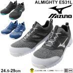作業靴 3E相当 ワーキングシューズ 安全靴 メンズ/ミズノ mizuno オールマイティES31L/ゴム紐タイプ 軽量 作業シューズ/F1GA1903【取寄】【返品不可】