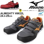 作業靴 3E相当 ワーキングシューズ 安全靴 メンズ レディース/ミズノ mizuno オールマイティHW22L/3本ベルト/F1GA2001【取寄】【返品不可】
