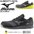 作業靴 3E相当 ワーキングシューズ 安全靴 メンズ レディース/ミズノ mizuno オールマイティAS15L /ひも靴 静電気帯電防止/F1GA2002【取寄】【返品不可】
