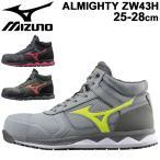 作業靴 安全靴 メンズ 3E相当 ワークシューズ/ミズノ MIZUNO ALMIGHTY ZW43H/普通作業用 ハイカット ファスナー搭載 再帰反射 JSAA規格A種/F1GA2003