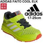 ショッピングキッズ シューズ キッズシューズ ジュニア 子ども アディダス adidas アディダスファイト COOL EL K/スポーツシューズ AH2147 子供靴 17-25.0cm スニーカー/Faito-CoolELK