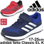 ショッピングキッズ シューズ キッズシューズ ジュニア 男の子 子ども/アディダス adidas アディダスファイト CLASSIC EL K/FaitoClassic