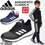 ジュニアシューズ キッズ スニーカー 男の子 女の子 アディダス adidas アディダスファイト CLASSIC K 子供靴 ひも靴 小学生 adidasFAITO くつ/faitoclassick