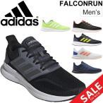 ランニングシューズ メンズ アディダス adidas ファルコンラン M FALCONRUN M ジョギング トレーニング 男性用/FALCONRUNM-