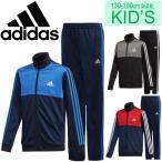 キッズ ジャージ 上下セット ジュニア 男の子 子ども/アディダス adidas ボーイズ 3ストライプ/スポーツウェア 子供服 130-160cm 男児 ジャケット 上下組/FAN63