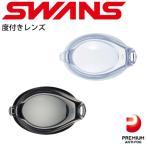 度付きレンズ 1個入り 大人用 フィットネス向け ゴーグル 水泳 競泳 スワンズ SWANS 片眼レンズ(全2色・12度数) 組み立て式/FCL-45PAF【取寄】