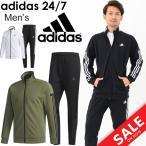 ショッピングジャージ ジャージ 上下セット メンズ/アディダス adidas 24/7 ウォームアップ ジャケット テーパードパンツ/スポーツウェア 男性用/FKK26-FKK25