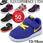 NIKE ナイキ ベビー キッズ スニーカー フレックス エクスペリエンス 5 TDV 子供靴 ベビー キッズシューズ 130-16.0cm 運動靴 正規品 /844993/844997