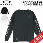 長袖 Tシャツ メンズ オークリー OAKLEY ENHANCE FGL LONG TEE 1.0/トレーニング スポーツウェア 吸水速乾 ドライ 男性 トップス/FOA402946