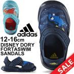 ショッピングベビーシューズ サンダル ベビー キッズ シューズ アディダス adidas ディズニー キャラクター ドリー ハンク 12.0-16.0cm 子供靴 BA9333 BA9334 Disney BABY /FortaSwim