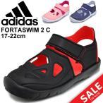 キッズサンダル スポーツサンダル ジュニア シューズ 男の子 女の子/アディダス adidas FORTASWIM 2 C(フォルタスイム)/子/Fortaswim2C【a20Qpd】