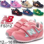 ベビーシューズ キッズシューズ ニューバランス newbalance ベビー靴 子供靴/ 12.0-16.5cm/FS312