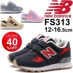 ベビーシューズ キッズシューズ 子供靴 女の子 男の子/ニューバランス newbalance  ベビー靴 12.0-16.5cm こども スニーカー ベロクロ 運動靴 正規品/FS313