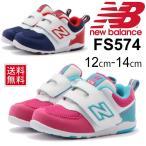 ベビーシューズ ニューバランス newbalance 子供靴 女の子 男の子 ベビー靴 ベロクロ ファーストシューズ こども スニーカー キッズ 運動靴 /FS574