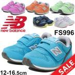 ショッピングキッズ シューズ ベビー キッズ シューズ 女の子 男の子 子ども/ニューバランス newbalance 996/ベビー靴 子供靴 12.0-16.0cm こども スニーカー 運動靴 くつ 正規品 RKap/FS996