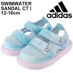 アナと雪の女王 ベビー キッズ サンダル 女の子 12-16.0cm 子供靴/アディダス adidas SWIMWATER SANDAL CT I/サマーシューズ ディズニー スポーティ /FY8148