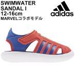キッズ ベビー スポーツサンダル 12-16.0cm MARVELコラボモデル 子供靴 アディダス adidas SWIMWATER SANDAL I/サマーシューズ 男の子 女の子 LEP50 /FY8942