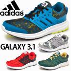 アディダス メンズ ランニングシューズ adidas GALAXY 3.1 トレーニング ジョギング ウォーキング 男性 靴 ギャラクシー 幅広 3E/BA8681/BA8682/BA4927/BA4928