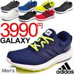 アディダス メンズ ランニングシューズ adidas Galaxy3 ギャラクシー3 男性用 ジョギング ウォーキング/AQ6540/AQ6541/AQ6539/AQ6542/AQ6545/AQ6546