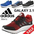 アディダス メンズ ランニングシューズ adidas Galaxy3.1 ジョギング ウォーキング 靴 ギャラクシー 男性 トレーニング ジム くつ 運動靴 BA7794/BA7796/BA7797