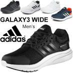 ランニングシューズ アディダス メンズ adidas Galaxy 3 WIDE U 靴 ギャラクシー3ワイド マラソン 初心者 男性 足幅 4E ランシュー/CQ1861/DB0005/DB0008/DB0004