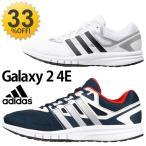アディダス adidas GALAXY2 4E/メンズランニングシューズ ギャラクシー2/ランニング ジョギング ウォーキング/足幅 ウィズ 4E 幅広/紳士・男性用 靴/Galaxy4E