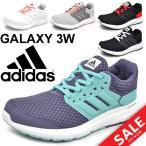 アディダス/adidas Galaxy 2 W レディース ランニング シューズ/ギャラクシー ジョギング ランニング ウォーキング ジム/婦人・女性用 靴/GalaxyW