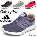 ランニングシューズ レディース アディダス ギャラクシー 3 ジョギング 女性用 3E(EEE) adidas GALAXY 3 W ランシュー 運動靴 BA8200/BA8203/BA8205/BA8206