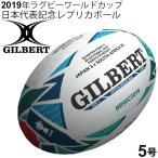 【予約販売】記念 ラグビーボール ギルバート GILBERT 2019 年ラグビーワールドカップ 日本代表記念レプリカボール GB-9019