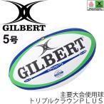 ラグビーボール ギルバート GILBERT トリプルクラウンPLUS 5号球/主要大会使用 公式球/GB-9183