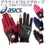 アシックス グラウンドゴルフ用 磁石付き グローブ asics グランドゴルフ 手袋 用品 小物 アクセサリー/GGG623【返品不可】